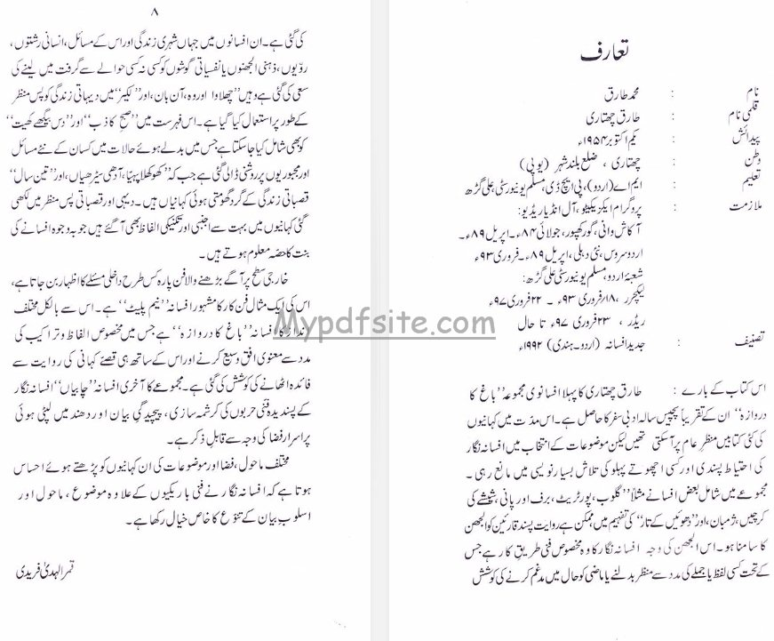 bagh-ka-darwaza book