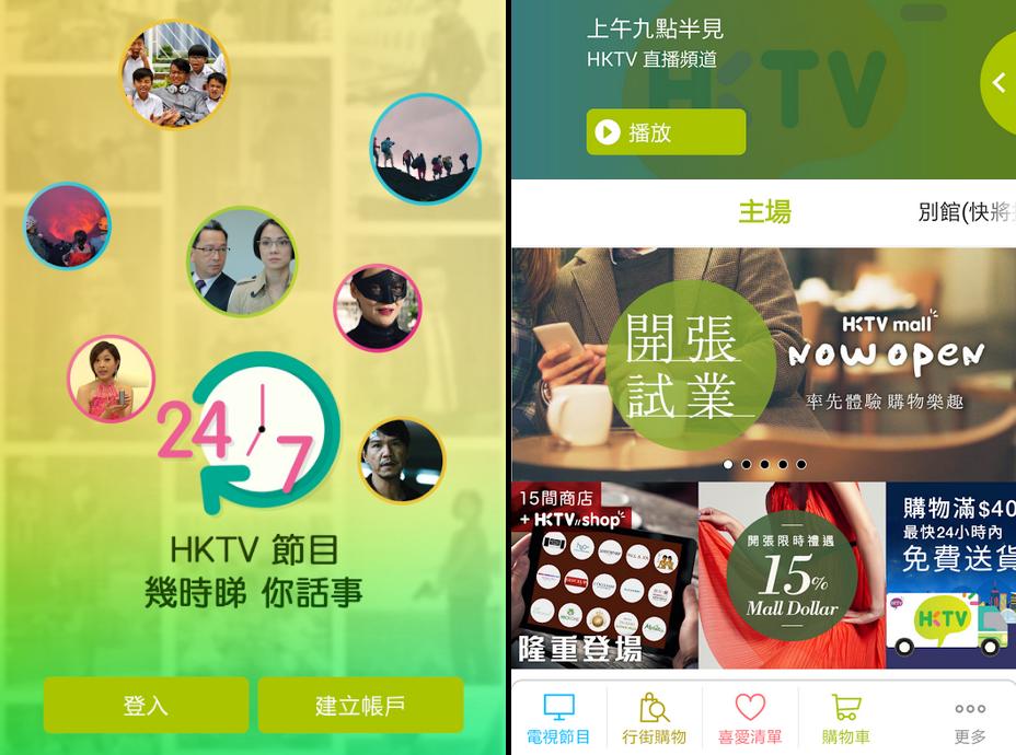 HKTV 香港電視直播 APK / APP