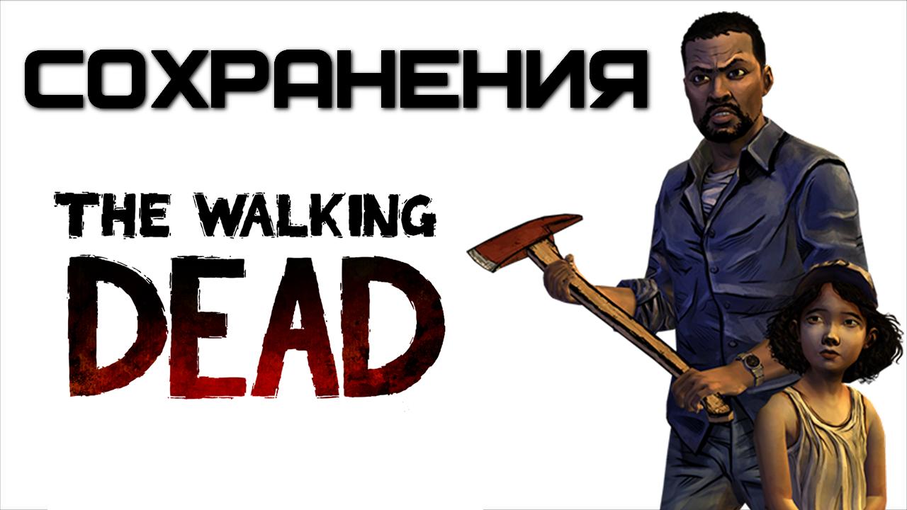 Что делать, когда не работают сохранения в The Walking Dead The Game 400 Days / Игра Ходячие мертвецы 400 дней