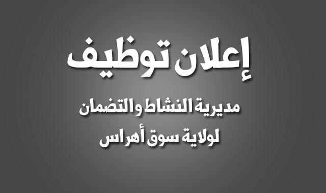 offre-emplo-direction-activite-solidartite-souq-ahras