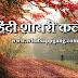 Best Hindi Shayari Collection