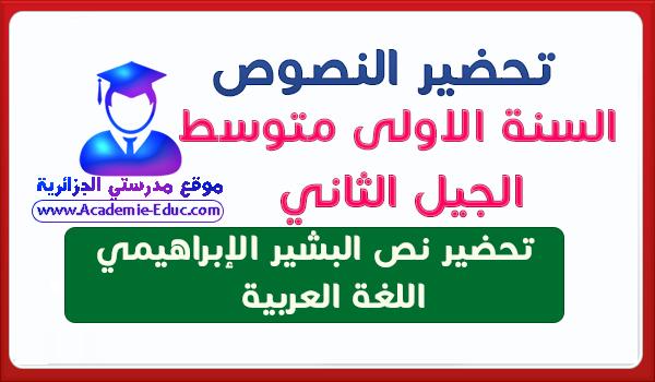 تحضير نص البشير الإبراهيمي اللغة العربية للسنة أولى متوسط الجيل الثاني