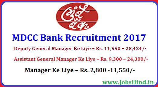 MDCC Bank Recruitment 2017