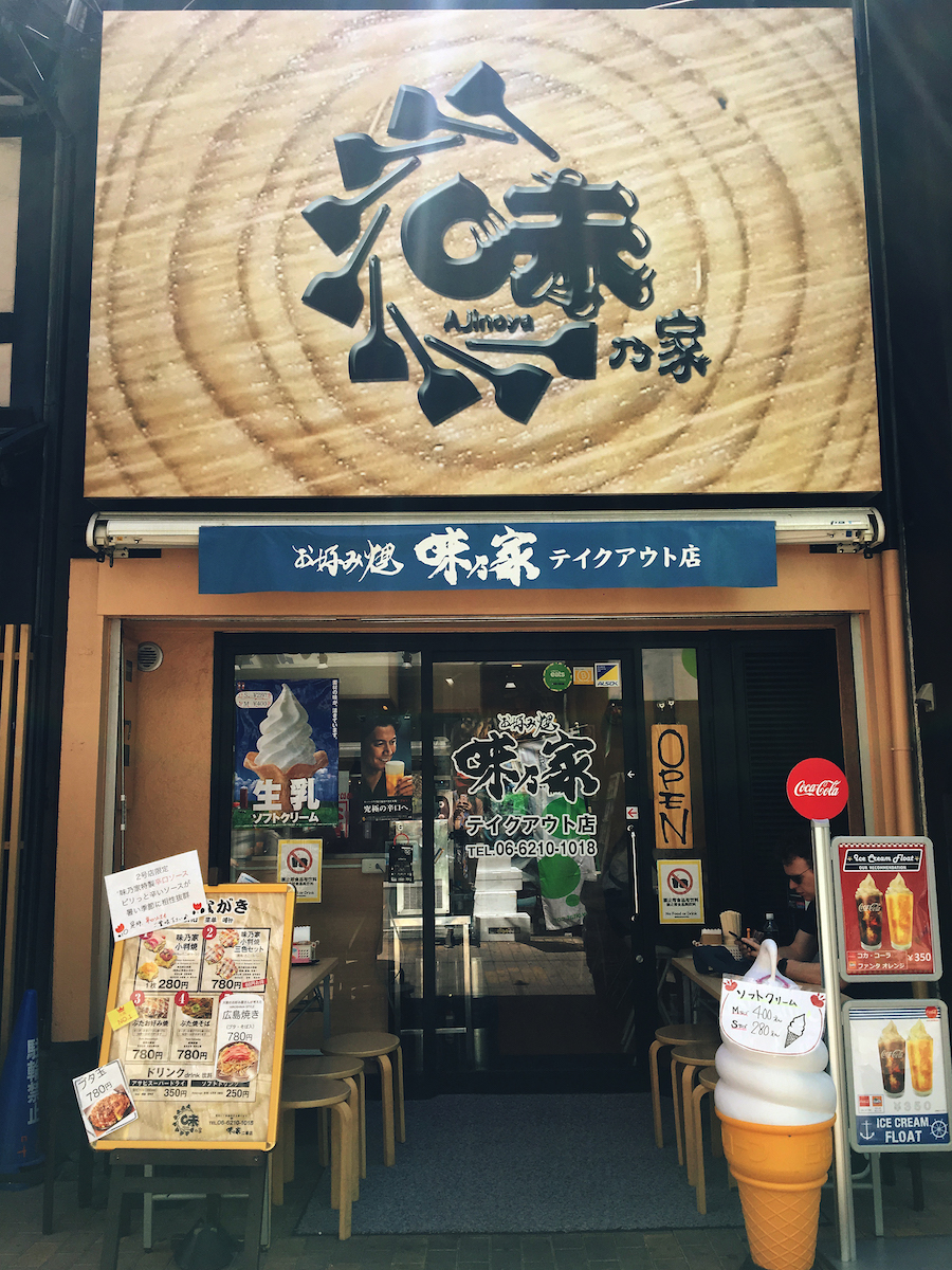 The takeaway storefront of Ajinoya Okonomiyaki in Osaka Japan