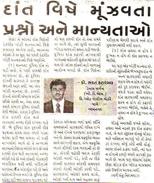 FAQ in gujarati published in aajkal dainik