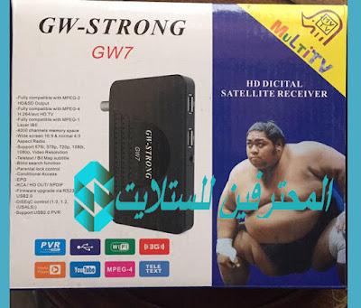 احدث سوفت وير سترونج GW- STRONG -GW7