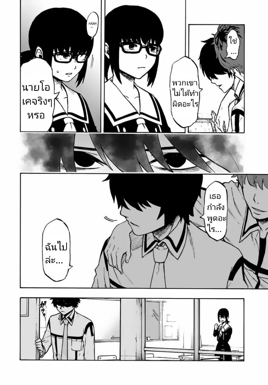 อ่านการ์ตูน Nito's Lazy Foreign World Syndrome ตอนที่ 1 หน้าที่ 7