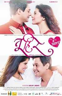 Tu Hi Re 2015 Marathi 400mb Movie Free Download DVDsr