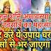 शनि अमावस्या और गुप्त नवरात्रि के अद्भुत योग का उठाएं लाभ, रात को करें ये काम