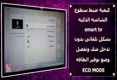 كيفية ضبط سطوع الشاشه الذكيه smart tv بشكل تلقائى بدون تدخل منك وتفعيل وضع توفير الطاقه