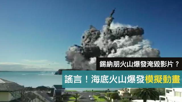 錫納朋火山 蘇門答臘 6月9日凌晨4:28 火山爆發 謠言 觀察