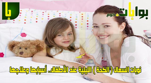 نوبات السعال ( الكحة ) الليلية عند الأطفال.. أسبابها وعلاجها