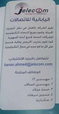 وظائف خالية فى شركة جيلكم اليابانية للاتصالات فى مصر 2019
