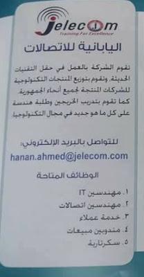 وظائف شاغرة فى شركة جيلكم اليابانية للاتصالات فى مصر 2018
