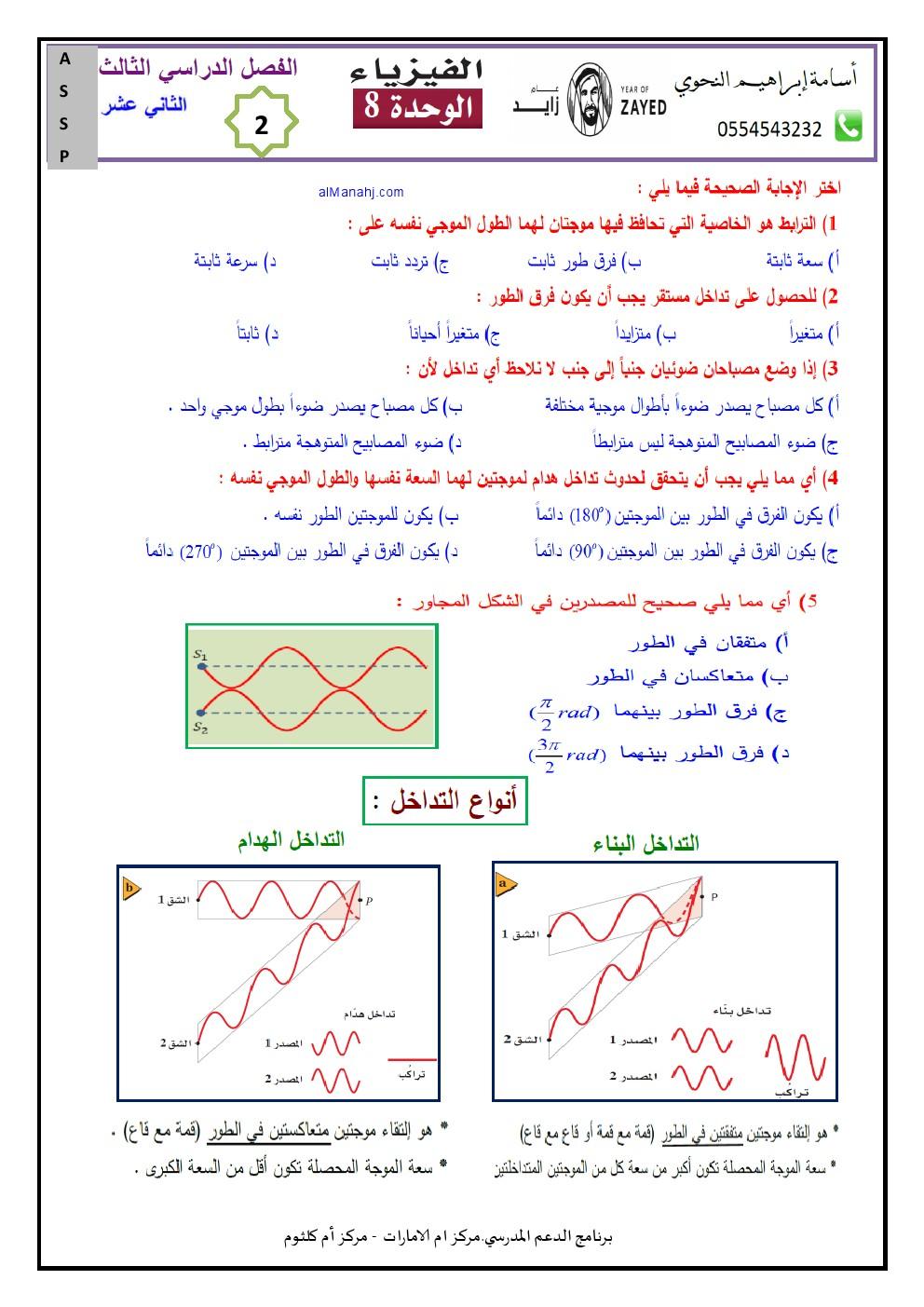 أوراق عمل إضافية التداخل والحيود الصف الثاني عشر المتقدم فيزياء الفصل الثالث 2017 2018 المناهج الإماراتية