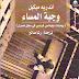 كتاب وجبة المساء pdf لـ أندريه ميكيل