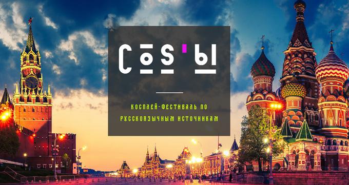 Косплей-фестиваль «COS'ы» 2017
