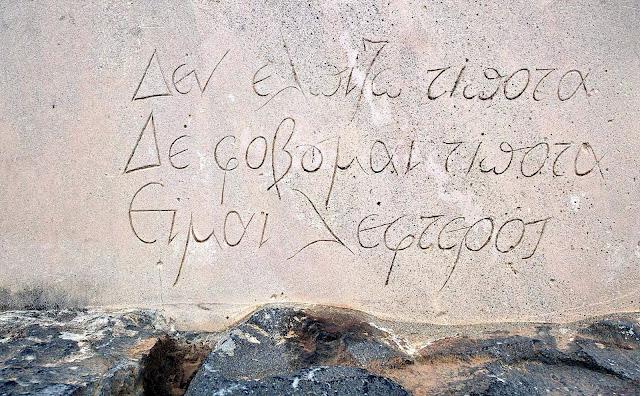 kazantzakis-heraklion-creta-tumba