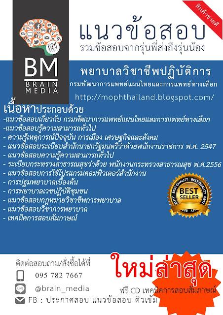 แนวข้อสอบพยาบาลวิชาชีพปฏิบัติการ กรมพัฒนาการแพทย์แผนไทยและ...