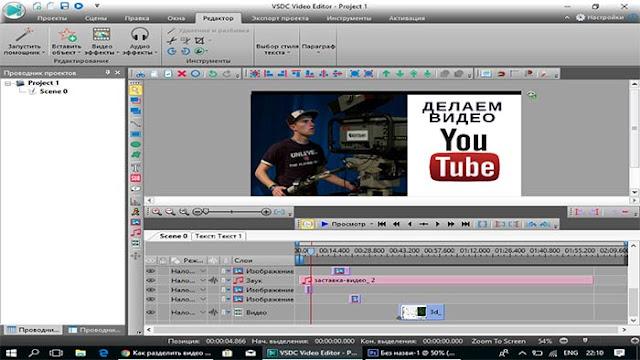 Видео монтаж в VSDC редакторе
