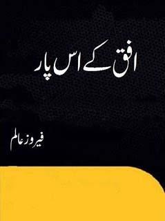Ufaq Ke Us Paar Novel by Firoz Alam