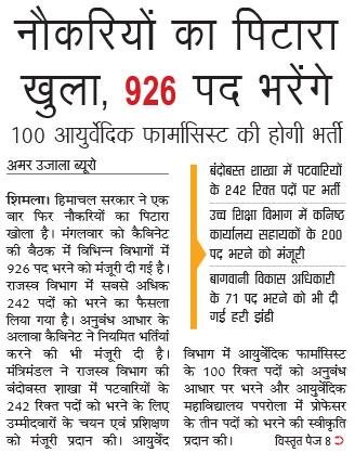 vacancy in hindi