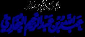 شرح نظم البيقونية للشيخ عبد الله بن عبد الرحيم البخاري