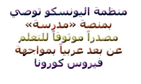 منظمة اليونسكو توصي بمنصة «مدرسة» مصدراً موثوقاً للتعلم عن بعد عربياً بمواجهة فيروس كورونا