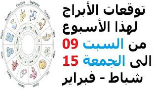 توقعات الأبراج لهذا الأسبوع من السبت 09 الى الجمعة 15 شباط - فبراير 2019