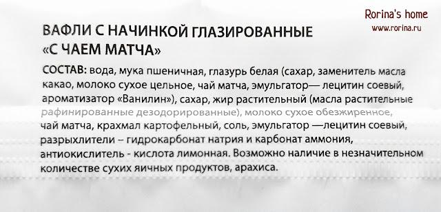 Вафли Okasi - состав