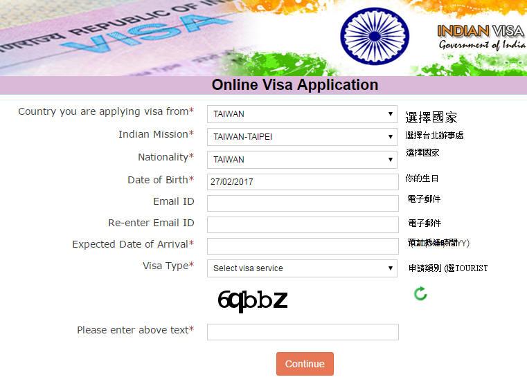 【簽證】印度簽證自己來 電子簽證80美金 傳統簽證 3400臺幣 (2018年6月更新) - 雪兒 Cher - 旅行 生活 觀點