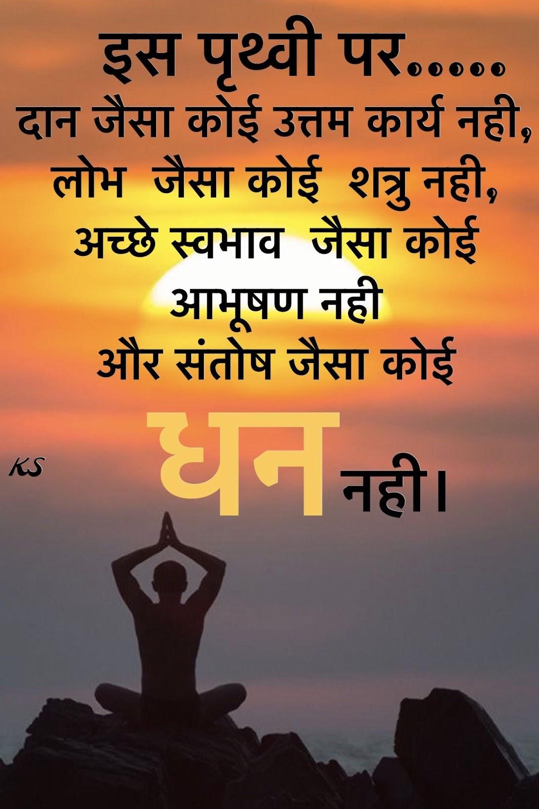 370+ Katu Anmol Vachan in Hindi (2019) अनमोल वचन