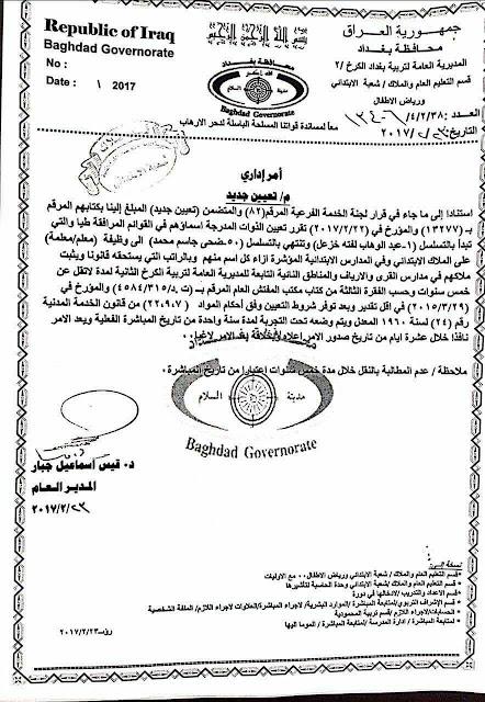 أسماء المتعينين بصفة معلم على ملاك المديرية العامة لتربية بغداد الكرخ الثانية