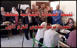 نتيجة الشهادة الابتدائية محافظة الجيزة الترم الأول 2019