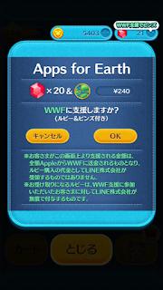 WWF支援の購入画面