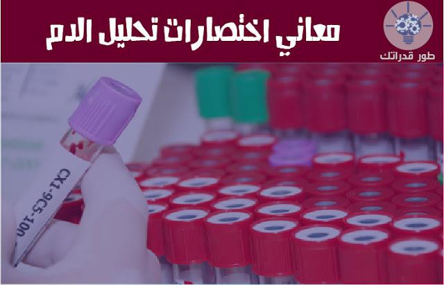 معاني اختصارات تحليل الدم