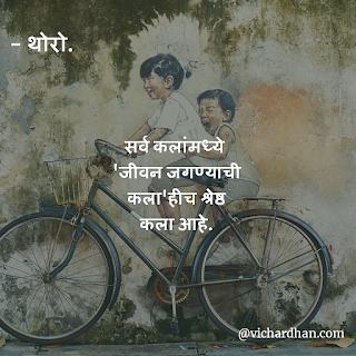 marathi thoughts,