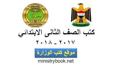تحميل كتب الصف الثانى الابتدائي 2017-2018-2019-2020 العراق