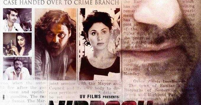 Nirdosh movie free download full movie