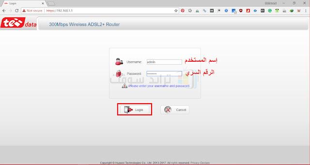 تغيير اعدادات راوتر تي داتا المصرية
