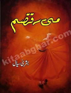 Mi Raqsam Novel Episode 19 By Bushra Siyal Pdf Free Download