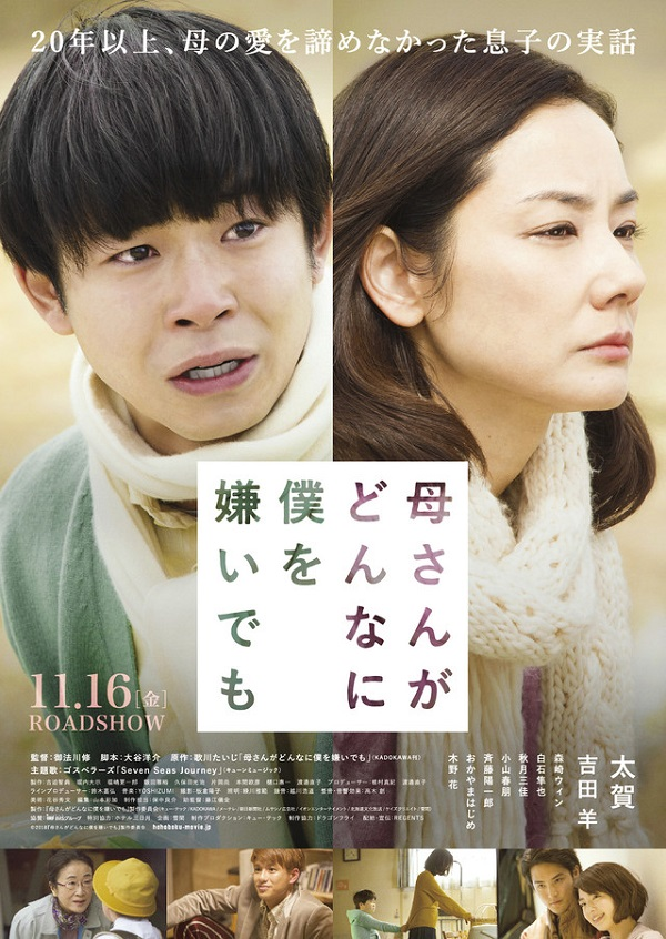 Sinopsis No Matter How Much My Mom Hates Me *2018) - Film Jepang