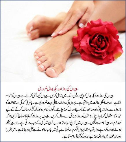 pairon ki rozana dekh bhal zarori  saima beauty salon and