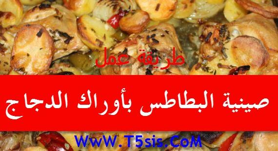 صينية البطاطس بأوراك الدجاج والبصل