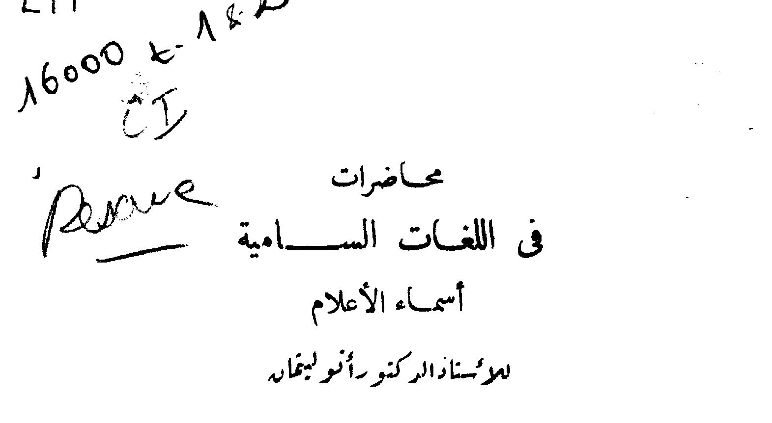 كتاب الاداب فؤاد الشلهوب
