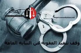 """صيغة وقف تنفيذ العقوبة من النيابة العامة """"المحامي العام"""" وإجراءته pdf."""