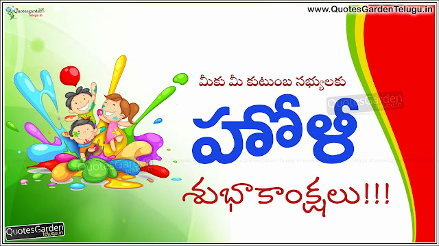 holi festival quotes in telugu, happy holi quotes in telugu, holi quotes in telugu, holi sms in telugu, holi sms messages in telugu, happy holi messages in telugu, holi greetings messages in telugu, happy holi sms in telugu, holi wishes sms in telugu, holi sms 2013 in telugu, holi messages in telugu, holi wishes messages in telugu