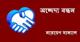 Narayan SanyalBangla Boi PDF