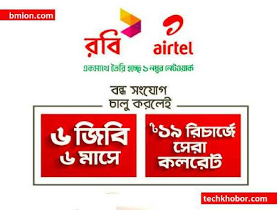 airtel-Reactivation-Bondho-SIM-offer-Upto-6GB-FREE-Facebook-Internet-at-19TK-Recharge!