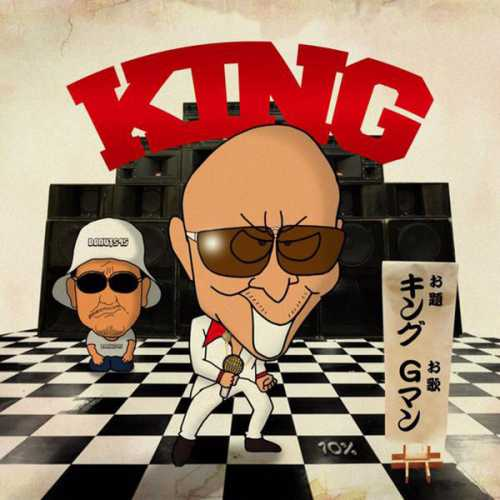 [Single] G-MAN – KING (2015.11.04/MP3/RAR)